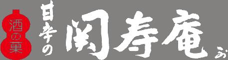 関寿庵株式会社